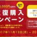 【春秋航空】5000円OFFになる国際線往復購入割引キャンペーン実施中!