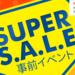 【チェジュ航空】韓国まで片道500円~のセールを開催