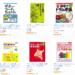 【Amazon Kindle】2018年から楽器をはじめよう!楽器入門フェア!対象書籍が50%OFF