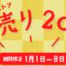 【Y!mobile】オンラインストアで一括100円~の初売りを実施